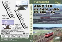 前面展望DVD 天北線 2枚組セット