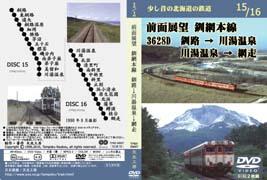 前面展望DVD 釧網本線 2枚組セット
