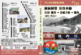 前面展望DVD 宗谷本線 2枚組セット