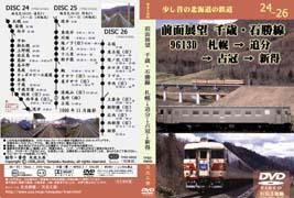 前面展望DVD 千歳・石勝線 3枚組セット