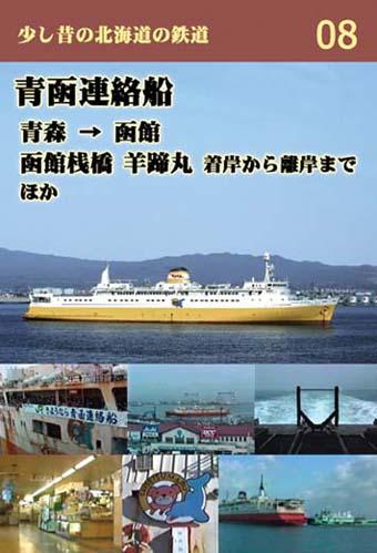 DVD 青函連絡船