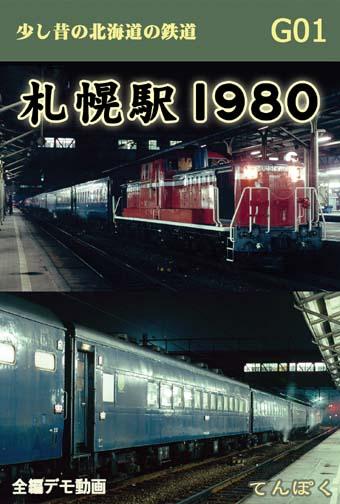 札幌駅1980
