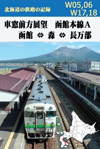 車窓展望 函館本線A
